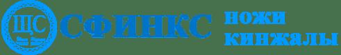 Сфинкс - Производство ножей, кинжалов, шашек
